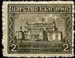 Stamps Europe - Bulgaria -  Palacio de Sobranié, Sofía.