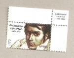 Stamps Armenia -  Khachatur Abovyan