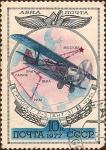 Stamps Russia -  Aviación (y emblema de la Aviación). R-3 (ANT-3) biplano. 1925