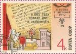 Sellos de Europa - Rusia -  La historia del correo nacional. La primera mención de envío de noticias de Rusia.