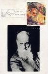 Sellos de America - México -  Tarjeta máxima.-primer día de emisión.-Dr. Atl  centenario de su natalicio 1875-1924