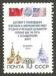 Stamps Russia -  5465 - Banderas sovietica y americana, Kremlin y Capitolio
