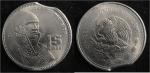 monedas del Mundo : America : México :  MORELOS