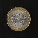 monedas de Europa - Rusia -  Rusia / Bi-metalica.
