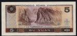 monedas del Mundo : Asia : China :  Zhongguo Renmin Yinhang(Banco Popular Chino) - Wu Yuan - paisaje