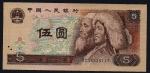 monedas de Asia - China -  Zhongguo Renmin Yinhang(Banco Popular Chino)