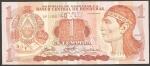 Moneda : America : Honduras : Nativo indígena