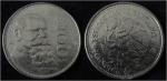 monedas de America - México -  VENUSTIANO CARRANZA