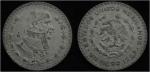 monedas de America - México -  JOSÉ MARÍA MORELOS