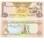 monedas del Mundo : Asia : Kuwait :  5 dirhams