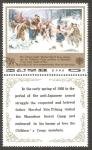 Sellos de Asia - Corea del norte -  1512 - Cuadro, con un grupo de niños