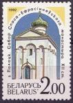 Stamps Europe - Belarus -  Iglesia de Santa Eufrosina de Pólatsk