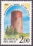 Stamps Europe - Belarus -  Torre Kamenets, siglo 12