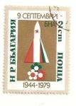 Stamps : Europe : Bulgaria :  Cohete