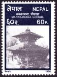 Stamps Nepal -  Manakamana. gorkha