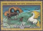 Stamps Russia -  5483 - Caballo blanco