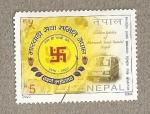 Sellos del Mundo : Asia : Nepal : Jubileo de Marwadi