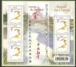 Stamps France -  Año Nuevo Chino, Año de La Serpiente