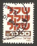 Sellos de Asia - Israel -  784 - Le Sheqel, nueva moneda