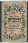 monedas de Europa - Rusia -  Nikolas II / reverso