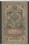 monedas de Europa - Rusia -  Nikolas II / anverso