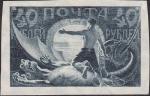 Sellos del Mundo : Europa : Rusia : 1921 New Rusia Triumphwt Scott187