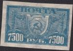 Sellos del Mundo : Europa : Rusia : 1922 SOVIET SYMBOL OF AGRICULTURE AND INDUSTRY SCOTT 203