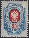 Sellos del Mundo : Europa : Rusia : 1889 SCOTT 43