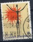 Stamps Greece -  GRECIA SCOTT_1470 1º ANIVERSARIO DE LA ESCUELA POLITECNICA