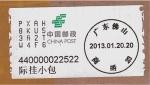 Sellos de Asia - China -  correo postal