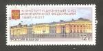 Sellos del Mundo : Europa : Rusia : 7265 - Edificio de la Corte Constitucional de la Federación Rusa