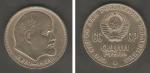 monedas de Europa - Rusia -  Centº del nacimiento de Lenin