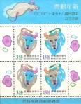 Stamps China -  AÑO   DEL   BUEY