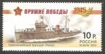 Sellos de Europa - Rusia -  7391 - Buque Dragaminas