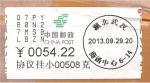 Stamps China -  Correo postal