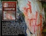 Stamps : America : Peru :  Pintura Rupestre