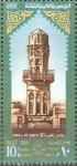 Stamps Egypt -  ALMINAR  AS  SALEH