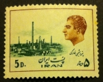 Stamps of the world : Iran :  Petrochemical in Kharq