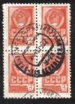 Stamps Russia -  Escudo Nacional de Rusia