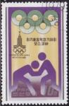 Sellos de Asia - Corea del norte -  Intercambio