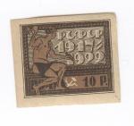 Sellos del Mundo : Europa : Rusia : Partido comunista 1917-1922