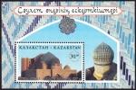 Sellos del Mundo : Asia : Kazajistán : KAZAJISTÁN - El Mausoleo de Khoja Ahmad Yasawi