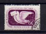 Stamps Russia -  RUSIA USD Nº 1970 (0) SEMINARIO INTERNACIONAL DE ESCRITURA