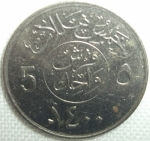 monedas del Mundo : Asia : Arabia_Saudita :  1980 (Reverso)