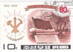 Sellos de Asia - Corea del norte -  80 Aniversario