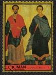 Stamps United Arab Emirates -  Ajman, SS. Cosmas and Damian