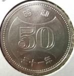 monedas del Mundo : Asia : Japón :  1956 (Reverso)