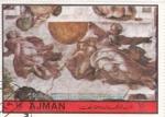 Sellos de Asia - Emiratos Árabes Unidos -  Pintura religiosa- Michelangelo