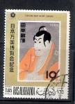 Stamps : Asia : United_Arab_Emirates :  Retrato del actor Ichikawa Ebizo por Sharaku