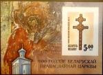 Stamps : Europe : Belarus :  Intercambio cxrf 1,00 usd 5 rublos 1992